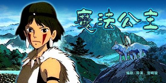 电视指南 节目导视 > 正文   宫崎骏作品《魔法公主》  央视国际 www.