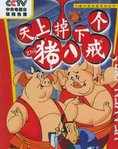 动画城:天上掉下个猪八戒