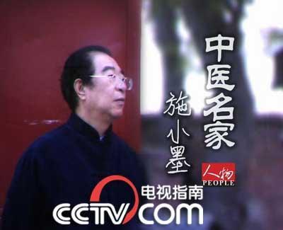 com-人物:中医名家——施小墨
