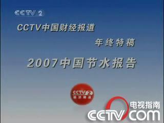 中国节水报告