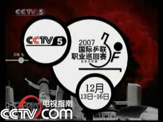 2007国际乒联职业巡回赛