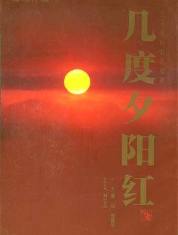 中国文艺 琼瑶剧的影视歌曲