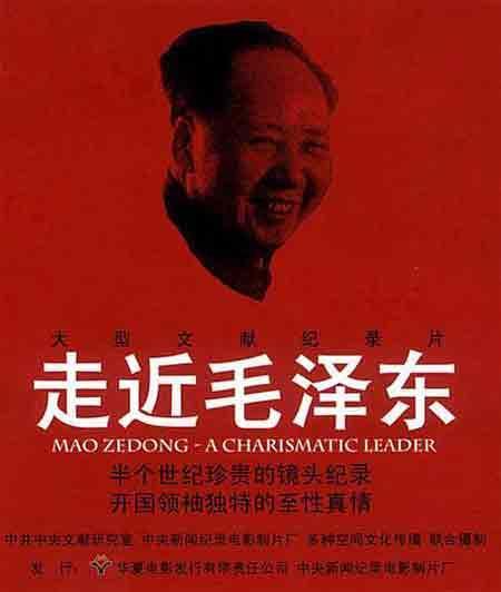 文献纪录片《走近毛泽东》