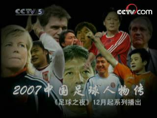 2007中国足球人物传