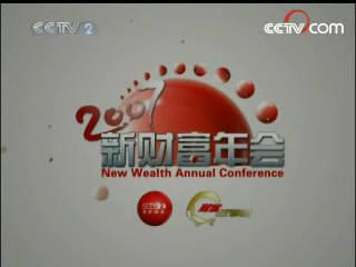 2007新财富年会