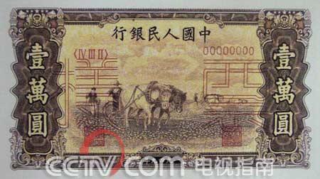 第一套人民币设计样稿