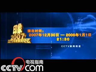 CCTV年度新闻记忆