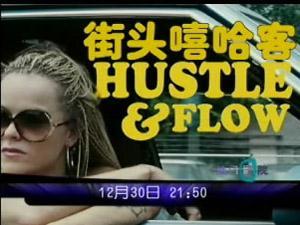 街头嘻哈客