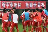 国足香河备战亚洲杯